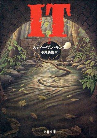 It 〈2〉 by Stephen King