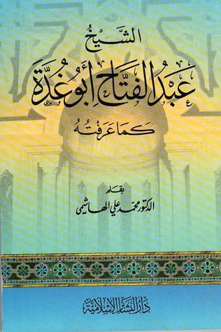 الشيخ عبد الفتاح أبو غدة كم�...