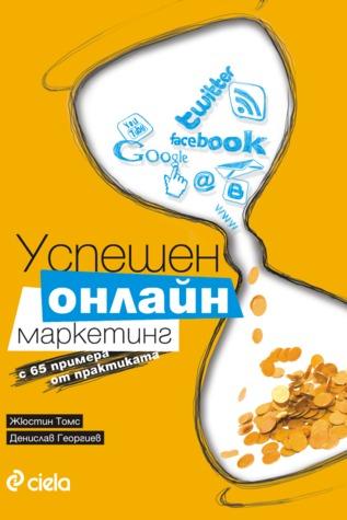 Успешен онлайн маркетинг с 65 примера от практиката