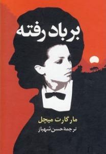 (بَر باد رَفته (دورۀ دوجلدی by Margaret Mitchell