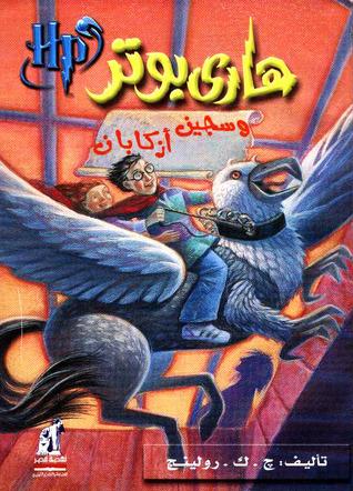 هاري بوتر وسجين أزكابان by J.K. Rowling