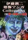 伊藤潤二恐怖マンガ Collection 5: 双一の楽しい日記