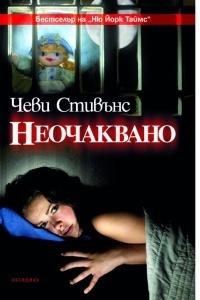 Ebook Неочаквано by Chevy Stevens read!