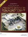 المدخل إلى دراسة المسجد الأقصى المبارك by عبد الله معروف عمر