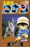 名探偵コナン 20 (Detective Conan #20)