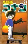名探偵コナン 21 (Detective Conan #21)