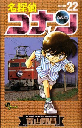 名探偵コナン 22 Libros de audio descargables gratis para mac