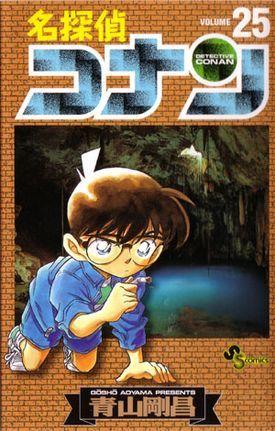名探偵コナン 25 (Detective Conan #25)