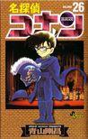 名探偵コナン 26 (Detective Conan #26)