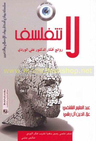 لا تتفلسف روائع أفكار الدكتور علي الوردي by عبد العليم الشلفي