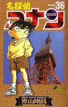 名探偵コナン 36 (Detective Conan #36)