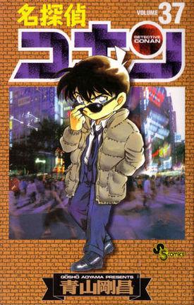 Ebook Detective Conan Indonesia