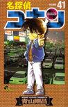 名探偵コナン 41 (Detective Conan #41)