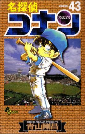 Ebook 探偵 43 by Gosho Aoyama PDF!