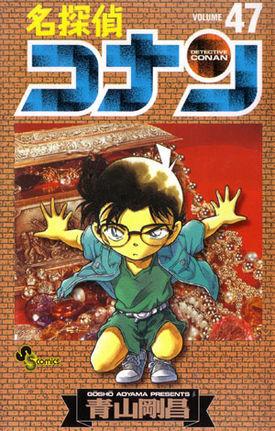 名探偵コナン 47 by Gosho Aoyama