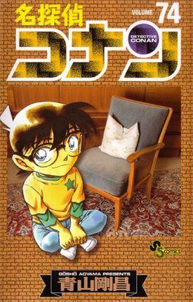 名探偵コナン 74 (Detective Conan #74)