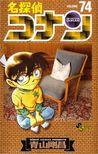 名探偵コナン 74 by Gosho Aoyama