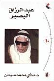 عبد الرزاق البصير