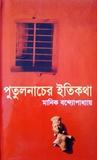 পুতুলনাচের ইতিকথা by Manik Bandopadhyay