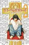 Ölüm Defteri, Cilt 2 by Tsugumi Ohba