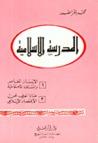 المدرسة الإسلامية