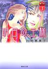 明日の王様 3 [Ashita no Ousama Vol 3]
