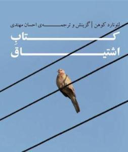 Ebook کتاب اشتیاق by Leonard Cohen PDF!