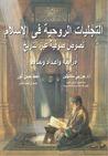 التجليات الروحية في الإسلام