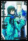 The Betrayal Knows My Name, Volume 03 by Hotaru Odagiri