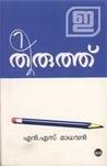തിരുത്ത്|Thiruth