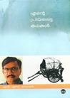 എന്റെ പ്രിയപ്പെട്ട കഥകൾ | Ente Priyappetta Kathakal