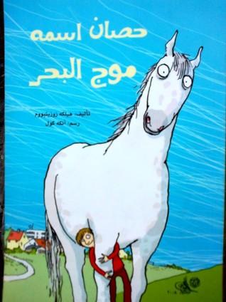 حصان اسمه موج البحر by Hilke Rosenboom