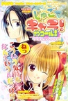Shugo Chara!, Vol. 12: Encore! (Shugo Chara!, #12)