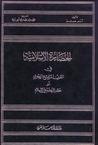 الحضارة الإسلامية في القرن الرابع الهجري