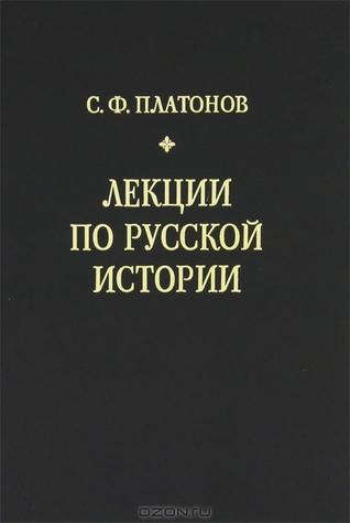 avtori-uchebnik-po-russkoy-istorii-platonov-sergey-fedorovich