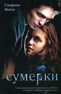 Сумерки (Twilight, #1)