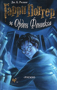 Гарри Поттер и Орден Феникса (Гарри Поттер #5)