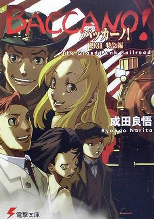 バッカーノ!1931 特急編 The Grand Punk Railroad (Baccano!, #3)