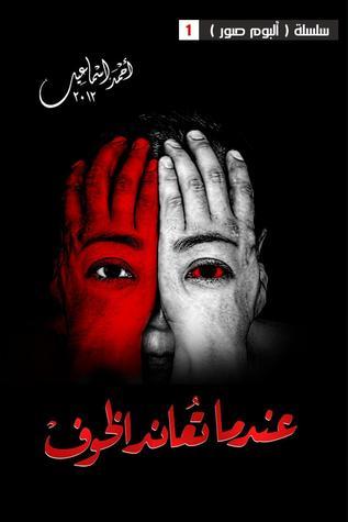 عندما تعاند الخوف by أحمد محمد إسماعيل