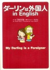 ダーリンは外国人 in English / My Darling is a Foreigner