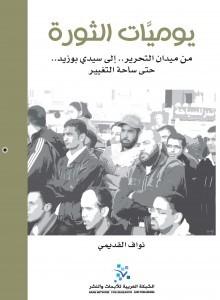 يوميات الثورة by نواف القديمي
