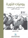 يوميات الثورة: من ميدان التحرير .. الى سيدي بوزيد .. حتى ساحة التغيير
