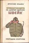 Приключенията на добрия войник Швейк by Jaroslav Hašek
