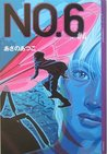 No.6, Volume 4 by Atsuko Asano