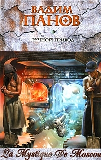 Ручной привод (La Mystique De Moscou, #3)