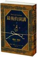 The Last Lecture [Zui Hou De Yan Jiang]