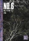 No.6, Volume 6 by Atsuko Asano