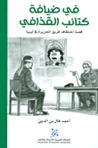 في ضيافة كتائب القذافي by أحمد فال بن الدين