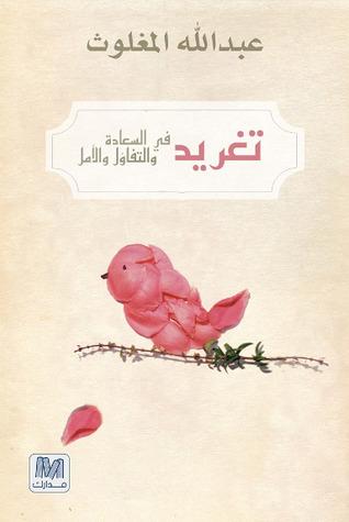 تغريد في السعادة والتفاؤل والأمل