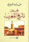 مجمل تاريخ المغرب by عبد الله العروي